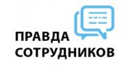 Заказ отзывов на Pravda-sotrudnikov.ru