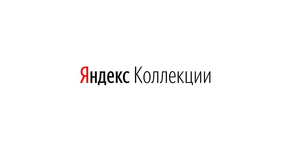 Заказ комментариев и лайков на Яндекс Коллекции