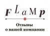 Заказ отзывов на Фламп (Flamp.ru)