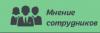 Заказ отзывов на Mnenie-sotrudnikov.ru