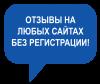 Отзывы на любых сайтах без регистрации