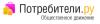 Заказ отзывов на Потребители.ру