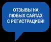 Отзывы на любых сайтах с регистрацией