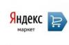 Заказ отзывов на Яндекс Маркет